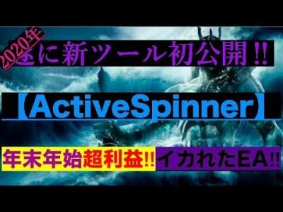 FX自動売買 新ツール【ActiveSpinner】年末年始停止無しで爆利益のイカれた新ルーキー ActiveGainerに防御力が向上‼︎