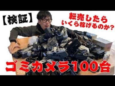 【せどり】ジャンクカメラ100台、転売したらいくら稼げるのか検証してみた【無料ノウハウ】