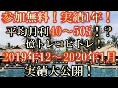 【無料MAM】1年間の実績!億トレ裁量によるコピトレ。平均月利45%!?【ベータ】