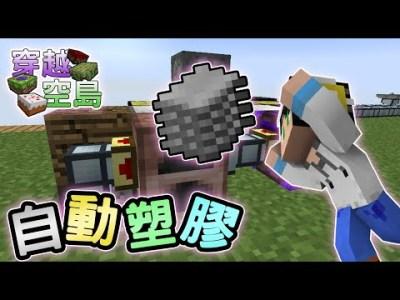【Minecraft】穿越空島#16 需要更多塑膠!全自動塑膠生產 |我的世界【殞月】