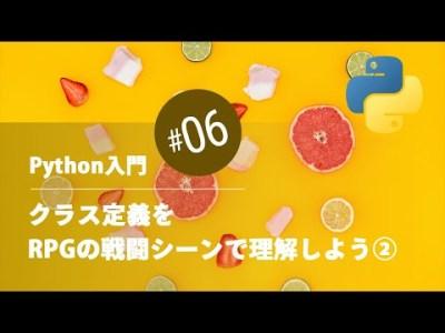 Python入門 #06:クラス定義を RPGの戦闘シーンで理解しよう②