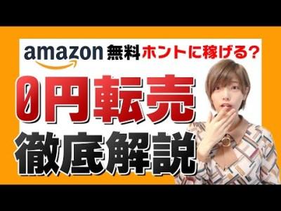 【逮捕もあり得る⁉】Amazon0円転売が本当に稼げるのか検証してみた【0円転売 やり方 メルカリ】