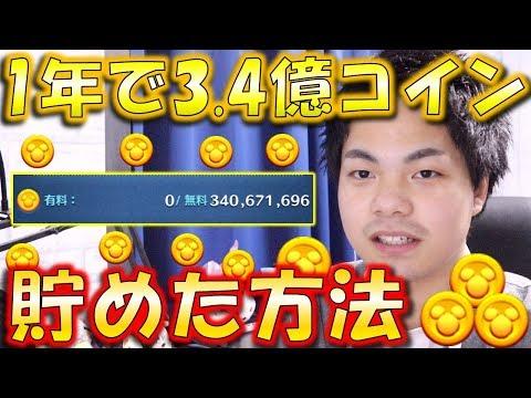【ツムツム】1年で3.4億コイン貯めた方法!【こうへいさん】