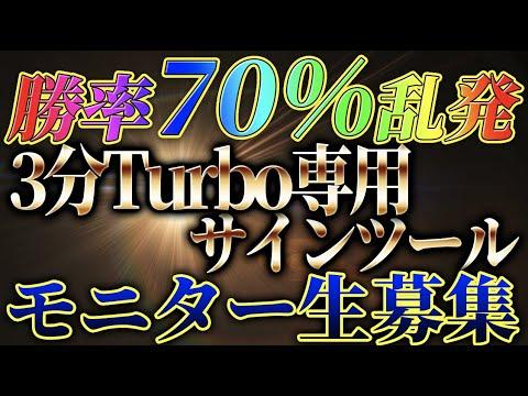 【期間限定・人数限定】3年で6000万円稼いだバイナリー3分ターボサインツール モニター生募集