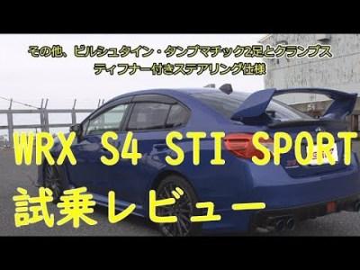 WRX・S4・STI SPORT 試乗レビュー アイサイト自動追随に挑戦
