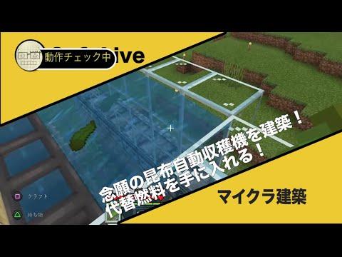 【マイクラ】昆布自動収穫機を建築!【ゲーム実況】【PS4】