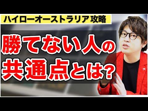 【バイナリーオプションツール取引】勝てない人は必ずやっているダメな共通点とは?【1ヶ月1000万円バイオプ生活#9】