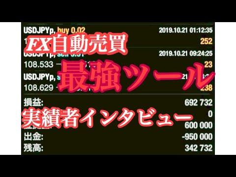 【FX 自動売買ツール】実績者インタビュー