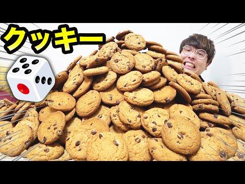 【500枚】サイコロで出た数だけクッキー食べ続けたら地獄すぎた!!