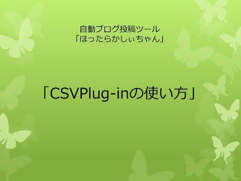 ほったらかしぃちゃん CSVPlug-inの使い方