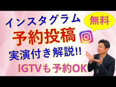 インスタグラム【自動予約投稿】やり方2020年!IGTVも無料!公式クリエイタースタジオPC予約方法