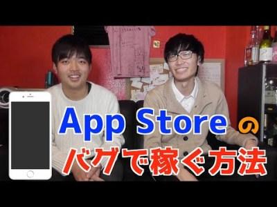 【裏技】App Storeのバグでお金を稼ぐ方法