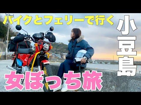 【女ひとり旅】フェリーにバイクを乗せて!【小豆島】原付二種ツーリング1泊2日①