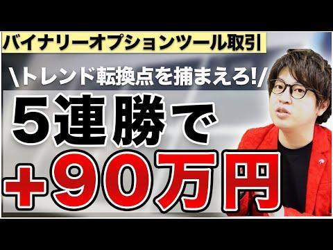 【バイナリーオプションツール取引】5連勝で90万円GET! 稼げるポイントを捕まえる方法を解説します【1ヶ月1000万円バイオプ生活#18】