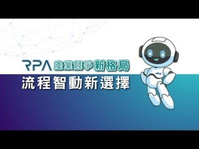 RPA介紹 簡報