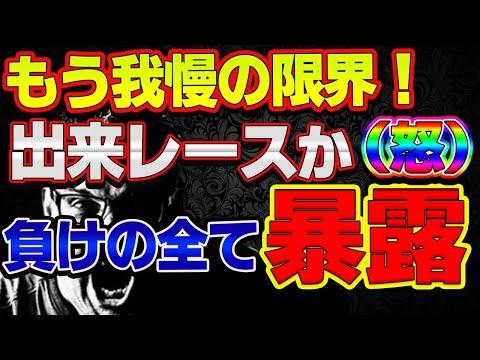 【バイナリー】もう我慢の限界!出来レースか(怒)負けの全て暴露!!