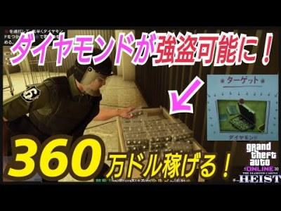 【緊急速報】 ダイヤモンドを強盗する方法は? どれぐらい稼げる? GTAオンライン カジノ強盗攻略法 GTA5 カジノ ダイアモンド