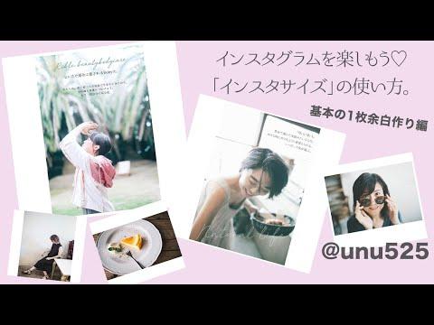 【インスタグラム】初級編!!便利な写真加工アプリ「インスタサイズ」の使い方♡基礎の1枚余白作りから♪