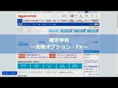 確定申告 ~先物オプション・FX 編~
