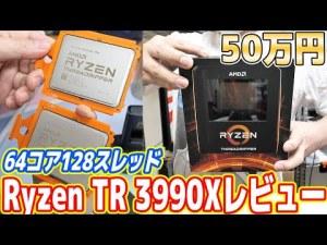 【自腹50万円】世界最高峰CPU「Ryzen TR 3990X」開封レビュー【白金のスリッパPC#02】
