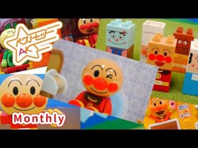 アンパンマンおもちゃアニメ 7月 いいね!がおおかった動画ランキング ベストヒットAKT 歌 映画 テレビ