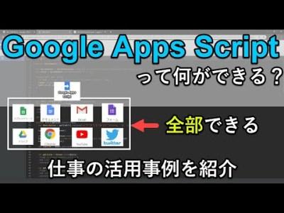 Google Apps Scriptでできることを9の事例で紹介|GAS初心者は仕事での活用の参考にどうぞ