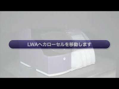 BD FACS™ Sample Prep Assistant III 自動サンプル調製システム、BD FACS™ Lyse Wash Assistant 自動サンプル調製システム 操作方法