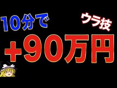 【バイナリーオプションツール取引】10分で90万円稼げる裏ワザを公開します【1ヶ月1000万円バイオプ生活#23】