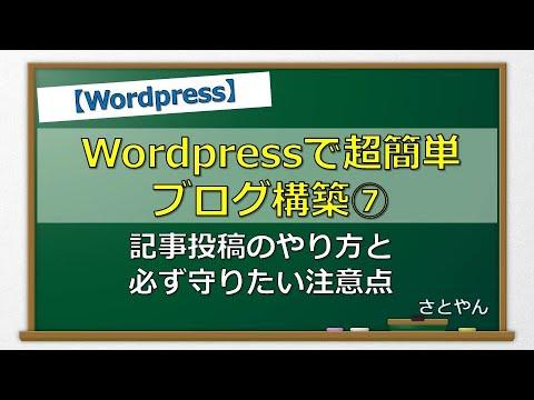 【WordPressでブログ構築⑦】記事作成から投稿までのやり方と注意点(Cocoon編)