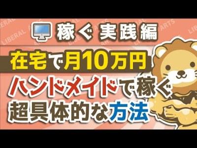 第49回 【未経験OK】在宅で月10万円!ハンドメイドで稼ぐ、超具体的な方法【稼ぐ 実践編】