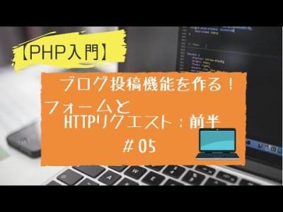【PHPプログラミング入門】フォームとHTTPリクエスト:前半 ブログ投稿フォームを作る! #05