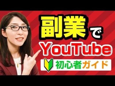 【初心者入門】YouTubeの始め方を完全講義【副業でも稼げます】