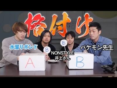 【芸人 VS YouTuber】どっちが一流の品を見分けれるの?【NON STYLE井上さん登場】
