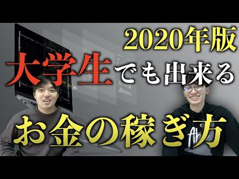 【2020年版】大学生でも稼げる方法大公開!【お金の稼ぎ方】