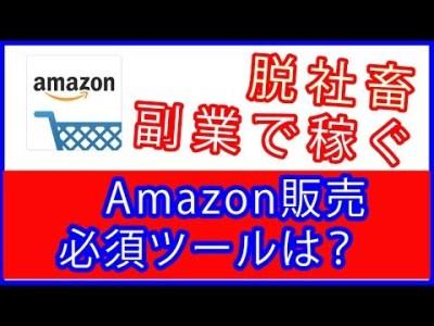 Amazon販売でリサーチなどで最低限必要なツールは?