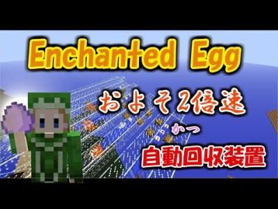 【HypixelSkyblock】Enchanted Eggおよそ2倍速&自動回収装置