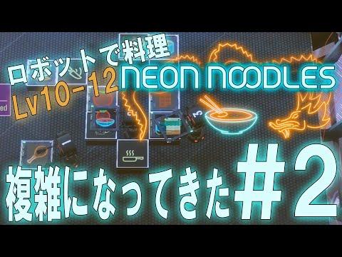 【Neon Noodles#02】LV10-12やってみる!複雑なプログラムになってきた!【ゲーム実況】