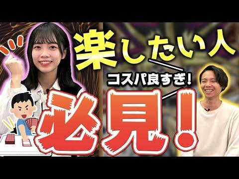 【おすすめ】カードゲーム(遊戯王)の審判バイトは超稼げるレアバイト! vol.133