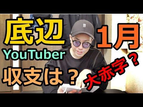 【底辺YouTuberの現状】1月の物販とYoutubeの収益はどれくらい?大赤字か?