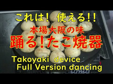 踊る!たこ焼器 Full Version Takoyaki device Full Version dancing