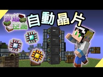 【Minecraft】穿越空島#38 晶片自動化生產💠AE系統事前準備完成!|我的世界【殞月】