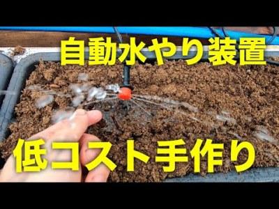農業用の自動水やり装置の作り方!イチゴやトマト栽培、家庭菜園に使えます
