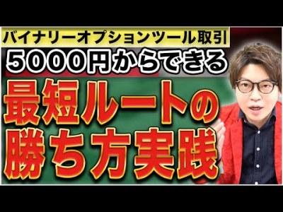 【バイナリーオプションツール取引】5000円から実践可能! 最短ルートの勝ち方を解説します【2週間10万円バイオプ生活#1】