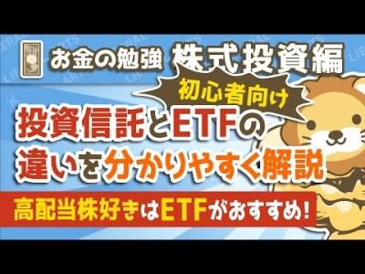 第68回【初心者向け】投資信託とETFの違いを分かりやすく解説。高配当株好きはETFがおすすめ!【株式投資編】