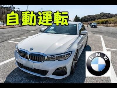 BMW 330i M sport (G20型)オーナーインプレッション1自動運転編