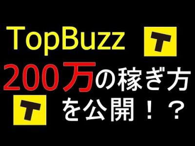 【TopBuzz】200万円稼ぐ方法がついに明後日公開!?