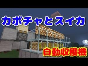 【マイクラPS4統合版#47】カボチャ(スイカ)自動収穫機【シゲクラ#47】