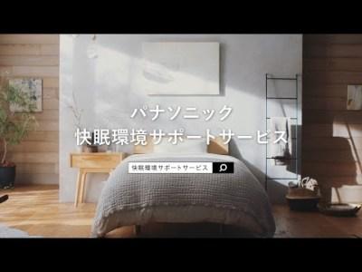 快眠環境サポートサービス サービス紹介動画 30秒【パナソニック公式】