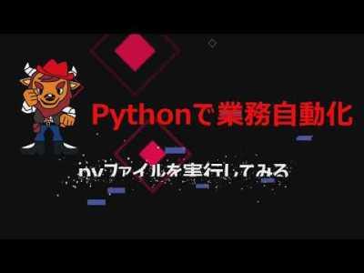 【年収アップ】Pythonで業務自動化 pyファイルを実行してGoogleスプレッドシートを自動に操作する