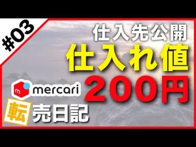 【メルカリ転売日記#3】月に10万円稼げる仕入先大公開!激安で商品を仕入れる方法